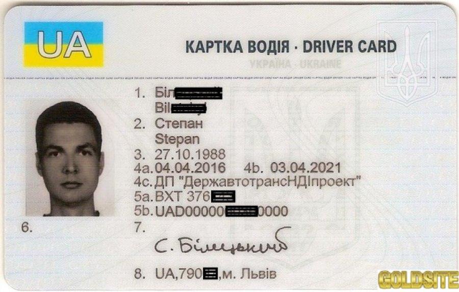 Чип карта для водителя.       Карта для цифрового тахографа.