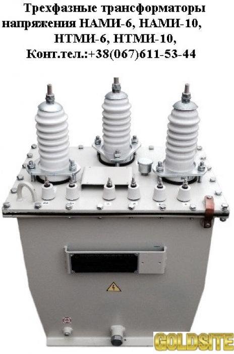 Трансформаторы напряжения НАМИ-6,  НАМИ-10