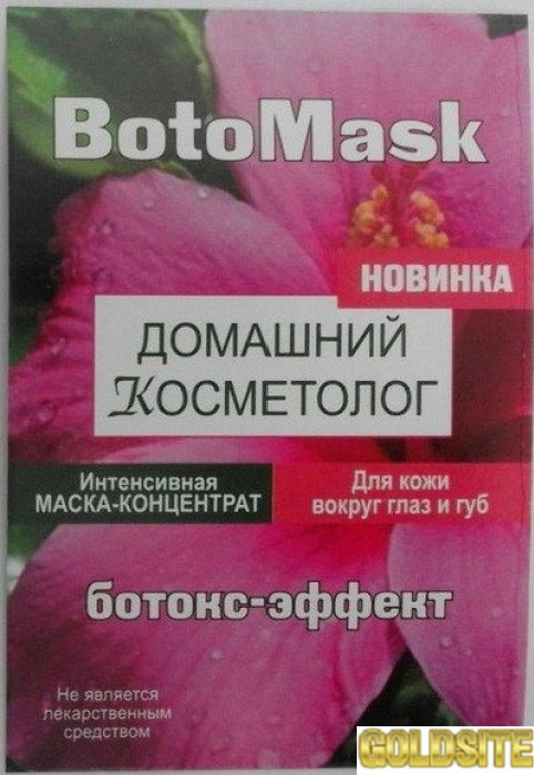 Купить BotoMask - маска для лица с ботокс-эффектом (Бото Маск)   оптом от 50 шт