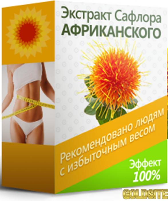 Купить Экстракт Сафлора Африканского для борьбы с лишним весом оптом от 50 шт