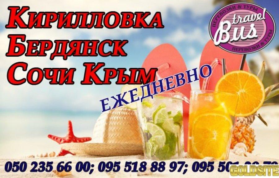 Ежедневный комфортный рейс Харьков - Сочи!  Лучшая цена!