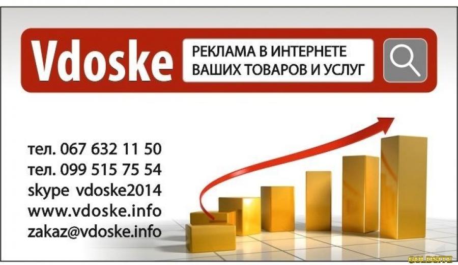 Компания Vdoske - лидер по ручному размещению