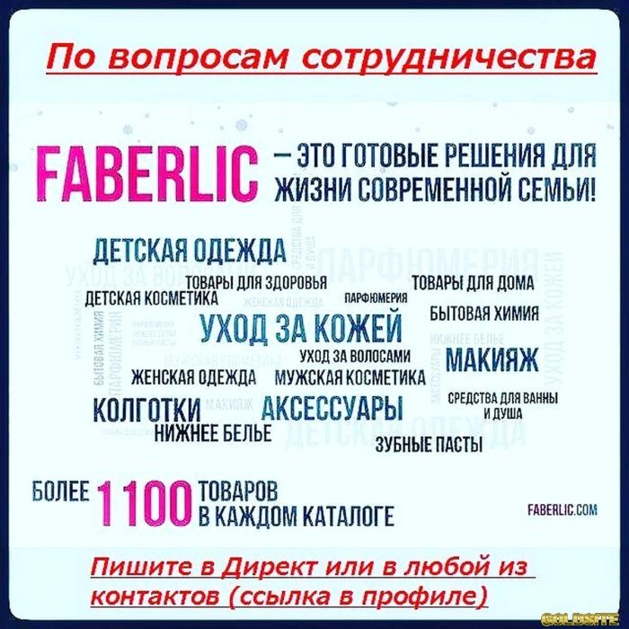"""Пaрmнеры """"ФaберликОнлaйн"""""""
