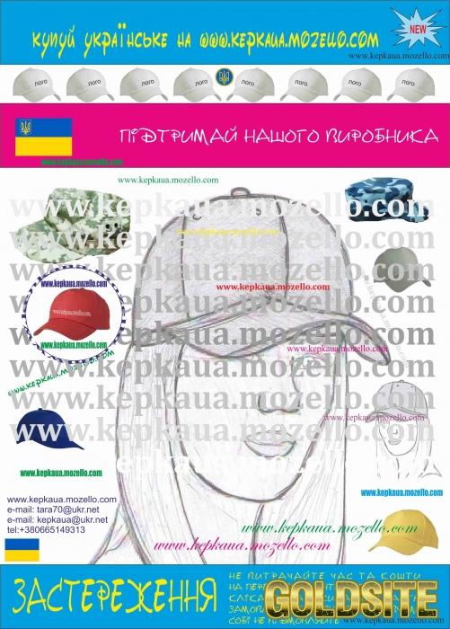 Пошив кепок на заказ с нанесением логотипа