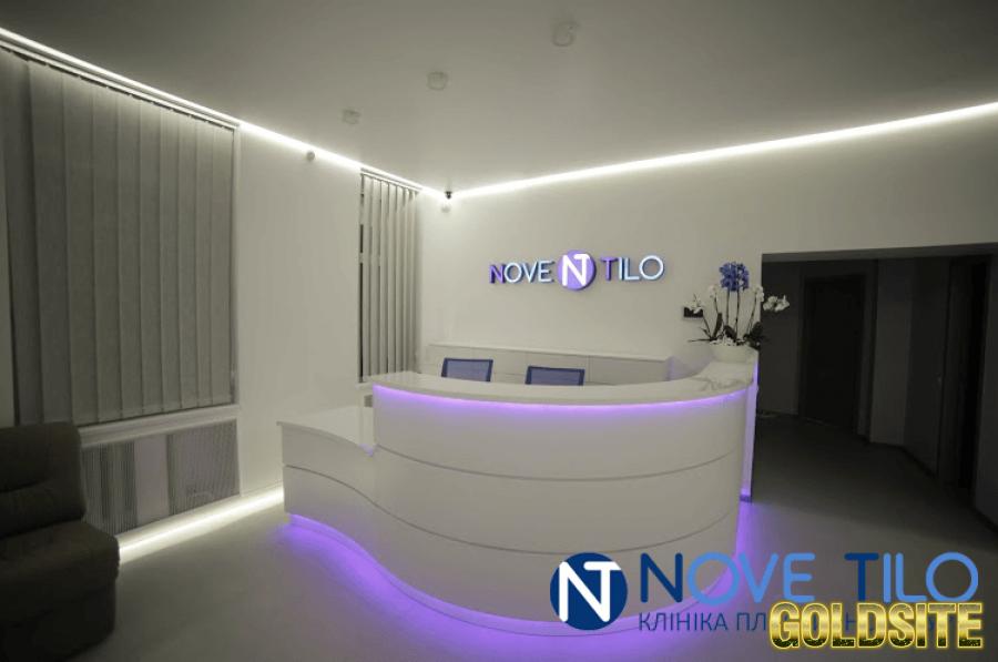 Клиника пластической хирургии Nove Tilo в Киеве