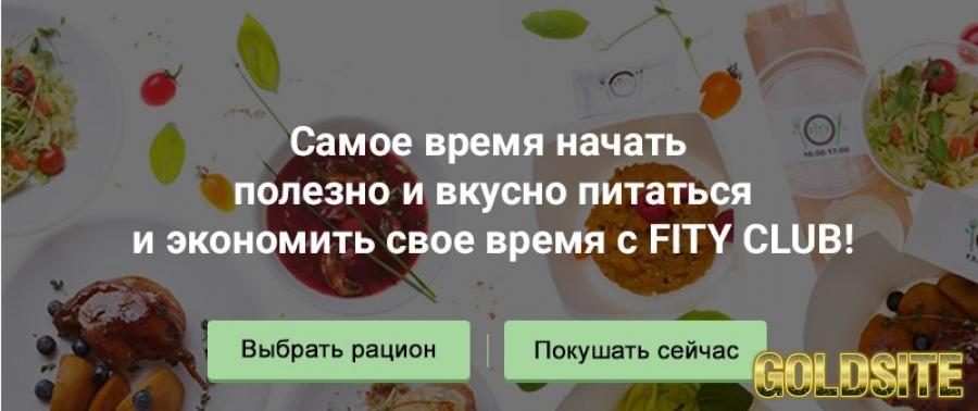 Доставка обедов Киев