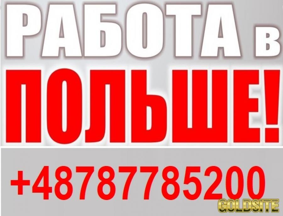 Goldsite РАБОТА в Польше для МУЖЧИН 2019,  работа в Польше.  ЛЕГАЛЬНАЯ Работа в Польше на Производстве.  Рабо