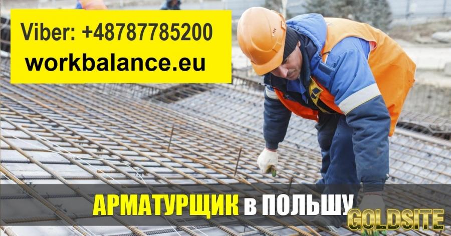 Работа.  АРМАТУРЩИК.  Легальная Работа В ПОЛЬШЕ.  Работа для Украинцев.