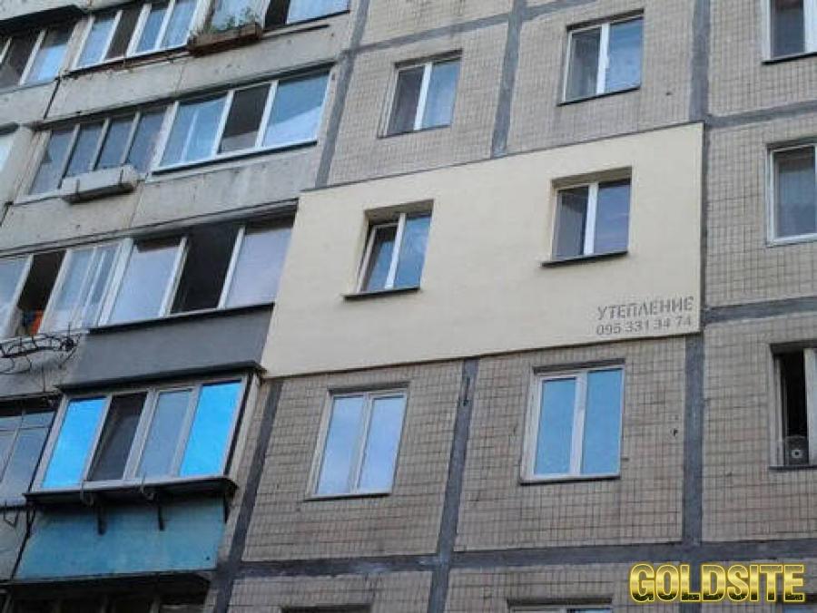 Goldsite Утепление фасадов стен квартир