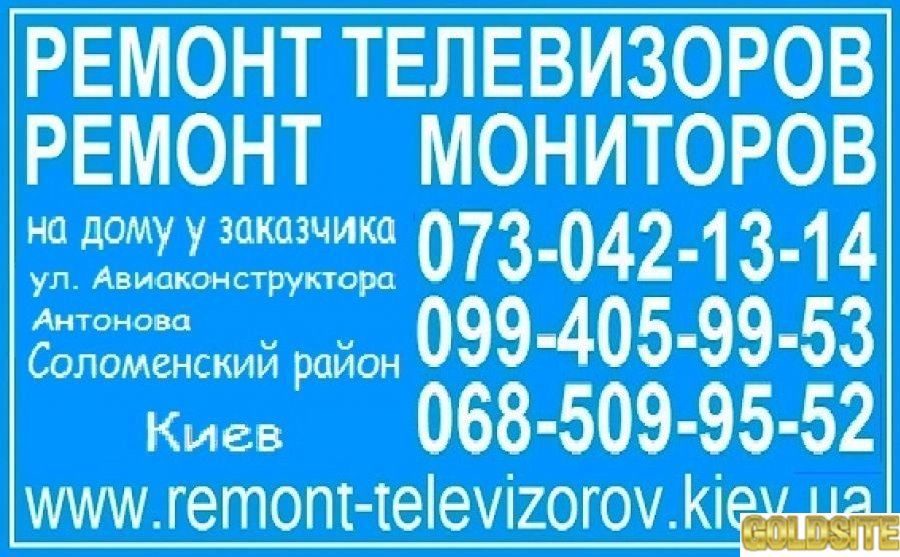 Ремонт телевизоров улица Авиаконструктора Антонова,  Киев
