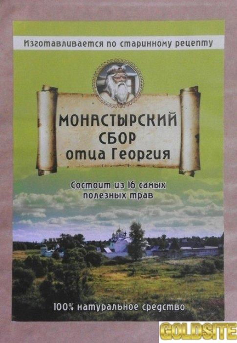 Купить Монастырский сбор Отца Георгия из 16 трав оптом от 50 шт