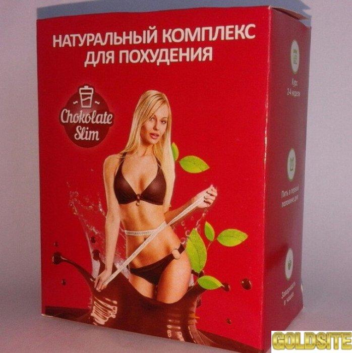 Купить Chocolate Slim - Комплекс для похудения (Шоколад Слим)   оптом от 50 шт