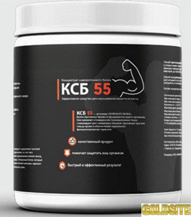 Купить KSB-55 - Концентрат Сывороточного Белка (КСБ-55)    оптом от 50 шт