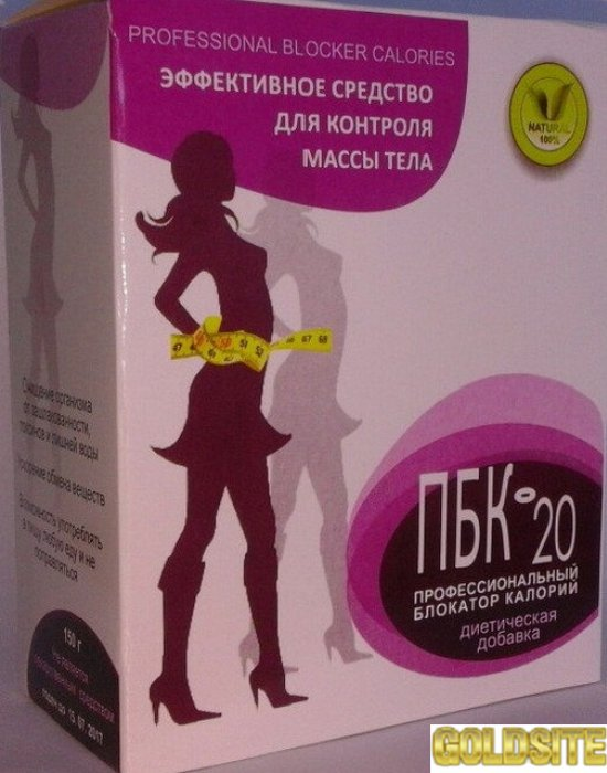 Купить ПБК-20 - Профессиональный блокатор калорий оптом от 50 шт