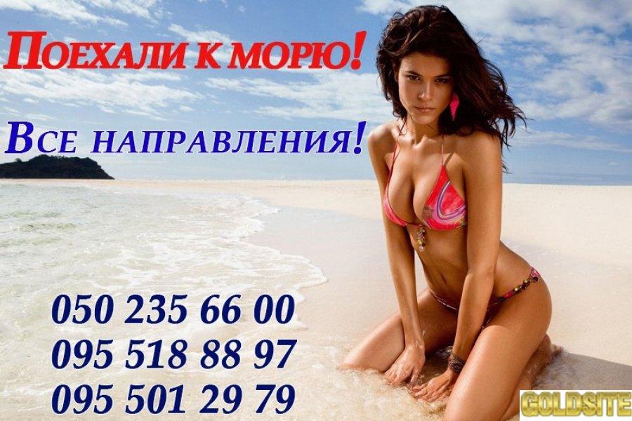 Ехать на море из Харькова!