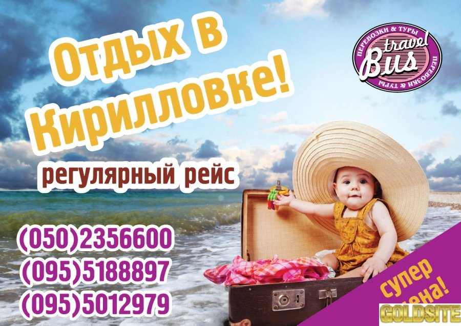 Ежедневный автобусный рейс в Кирилловку!