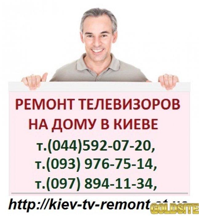 Ремонт телевизоров в Киеве на дому у заказчика т. (044) 360-19-01,  (098) 703-37-73.