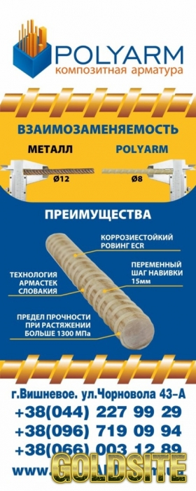 Стеклопластиковая арматура Polyarm