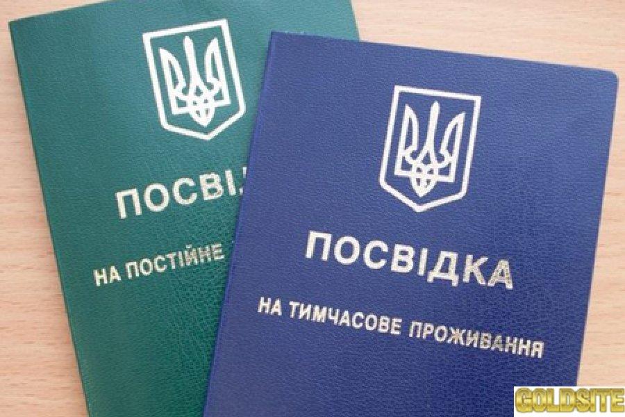 Вид на жительство в Украине.  Постоянный.  Временный.