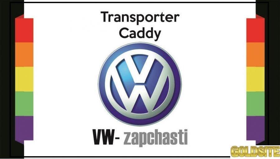 Авто-разборка:  Volksvagen Caddy3 2004-2015 гг.  Volkswagen Transporter T5 2003-2010 гг.