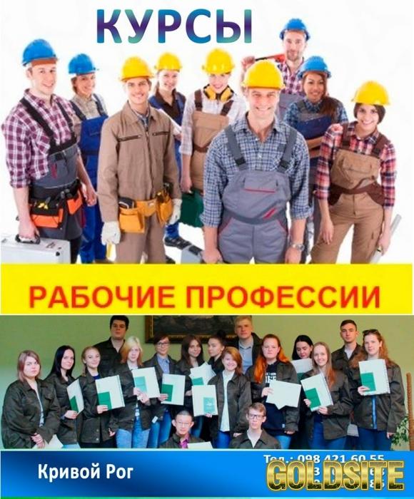Курсы сварщик токарь бетонщик электрик арматурщик автослесарь стропальщик