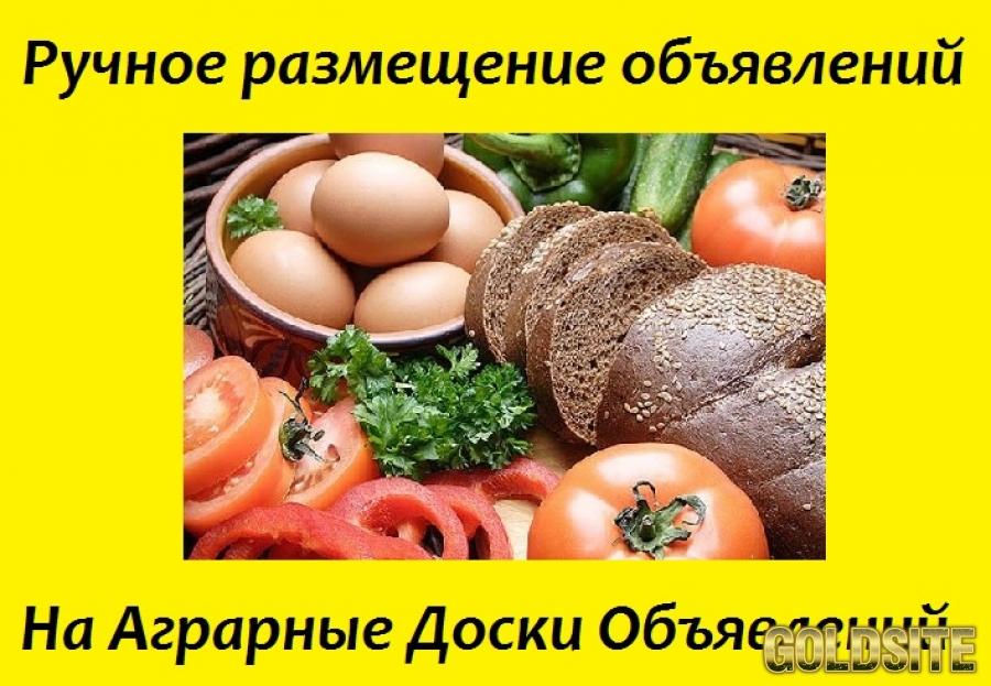 Реклама для агробизнеса.  АГРО объявления  на агро-досках.  Одесса.