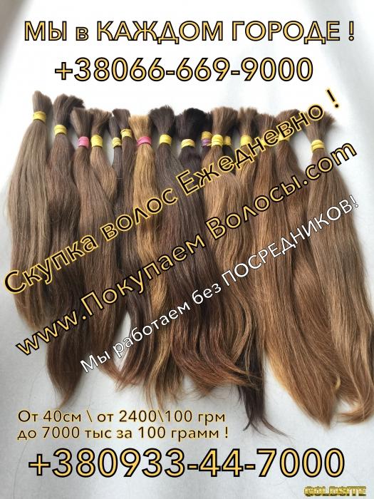 Продать волосы Днепр.   скупка волос от 30 сантиметров днепр.  куплю волосы 30см