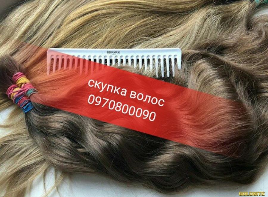 Продать волосы Днепр .  Покупаем натуральные волосы от 35сантиметров Мы покупаем волосы ! ! !  Украи