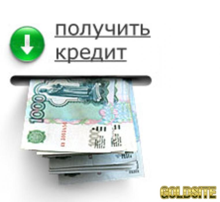Фінансова допомога.  Кредит.  видаємо кредити