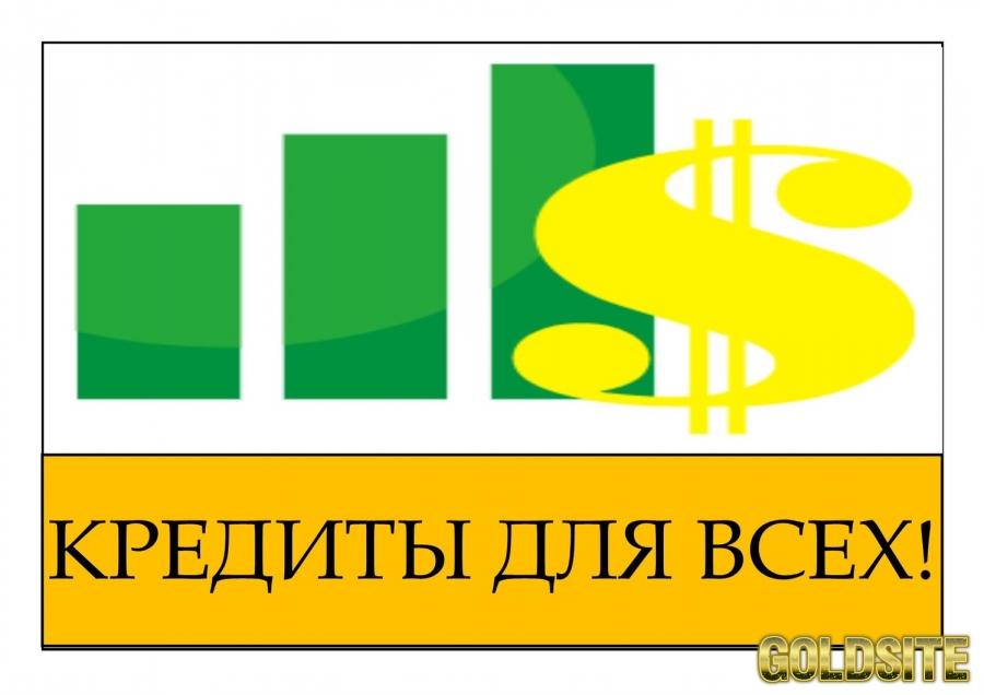 Онлайн кредит на карту любого банка Украины