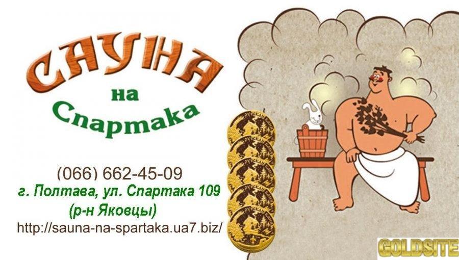 Сауна(баня)  на Спартака(Полтава)