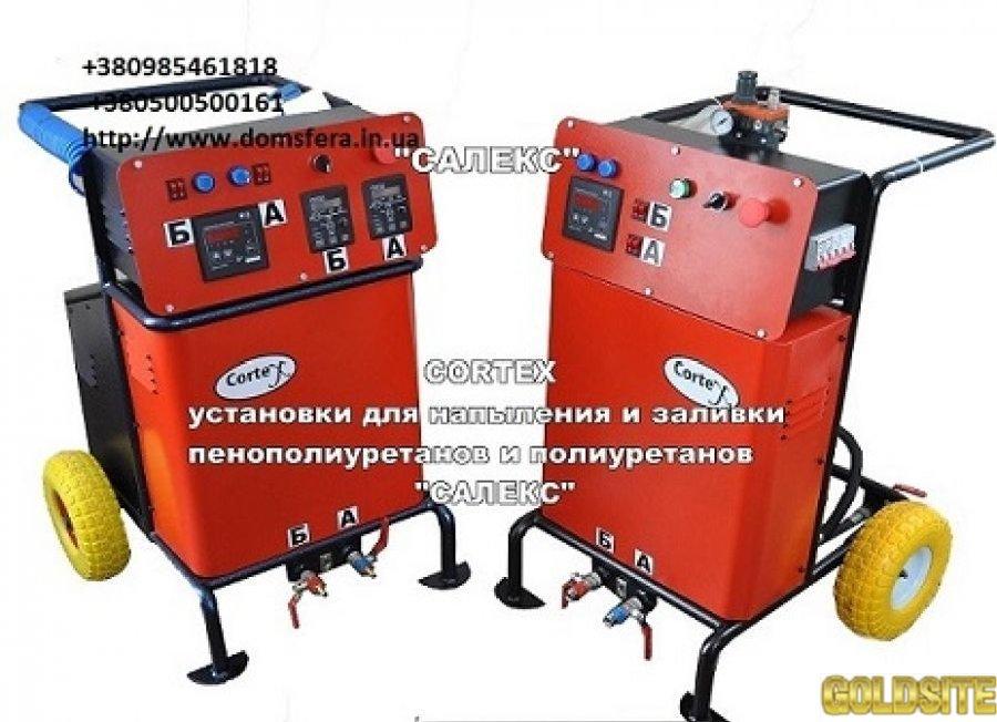 Оборудование для напыления и заливки пенополиуретанов ППУ, полиуретанов, єластомеров