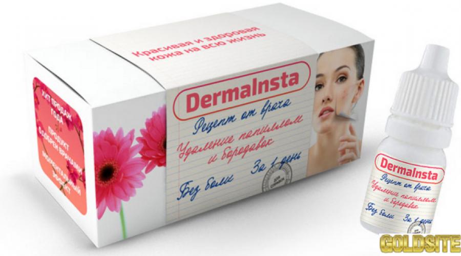 Купить Dermainsta – капли от папиллом и бородавок оптом от 50 шт