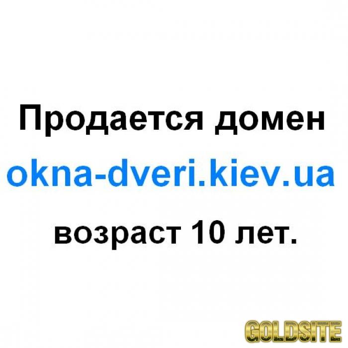 Очень красивый эксклюзивный домен «okna-dveri. kiev. ua»