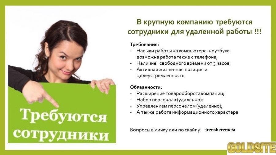 удаленная работа на дому в москве вакансии редактора