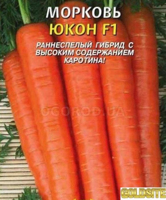 """Насіння моркви """"Юкон"""""""