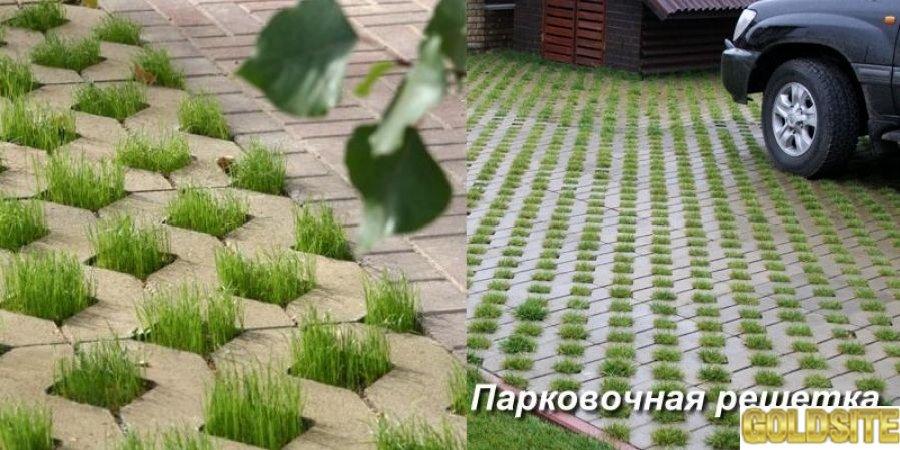 Тротуарная плитка РЕШЕТКА ПАРКОВОЧНАЯ