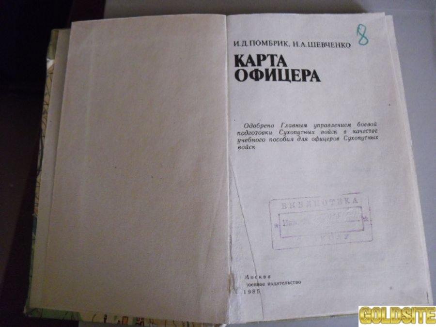 ВОЕННАЯ ТОПОГРАФИЯ-1