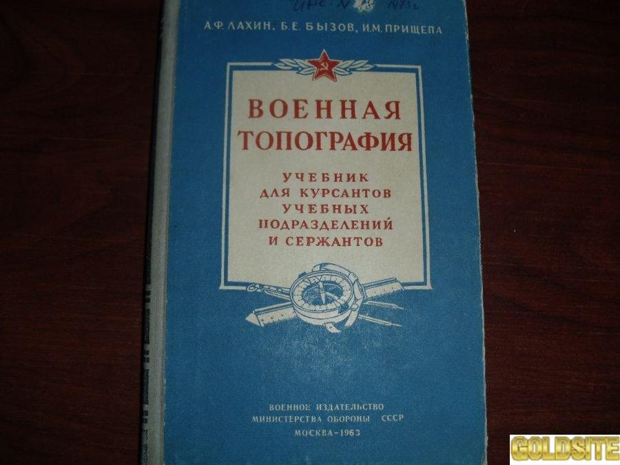 ВОЕННАЯ ТОПОГРАФИЯ-2