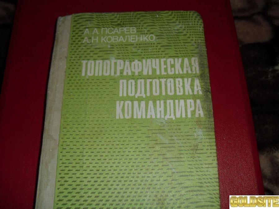 ВОЕННАЯ ТОПОГРАФИЯ-3