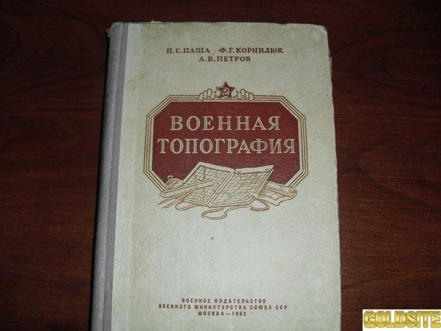ВОЕННАЯ ТОПОГРАФИЯ-4