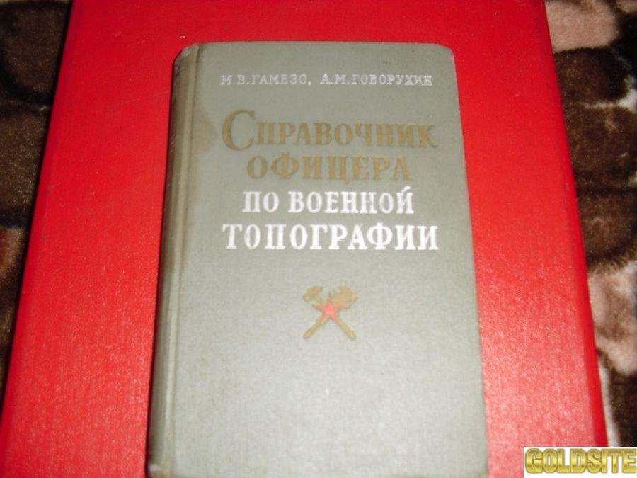 Goldsite ВОЕННАЯ ТОПОГРАФИЯ-5