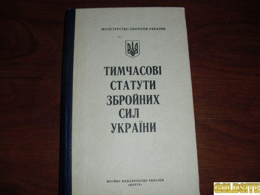 УСТАВЫ-1