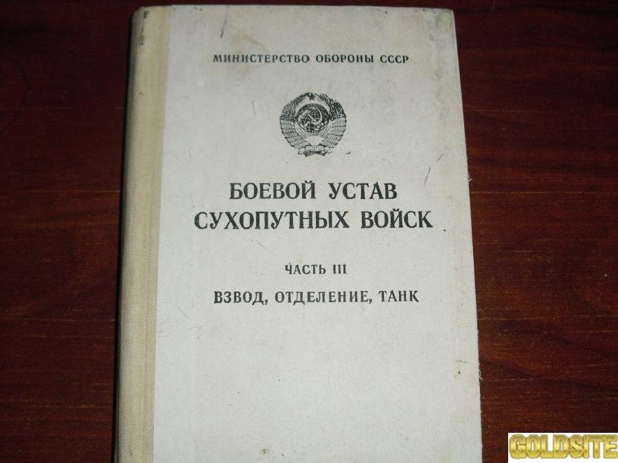УСТАВЫ РАЗНЫЕ-3
