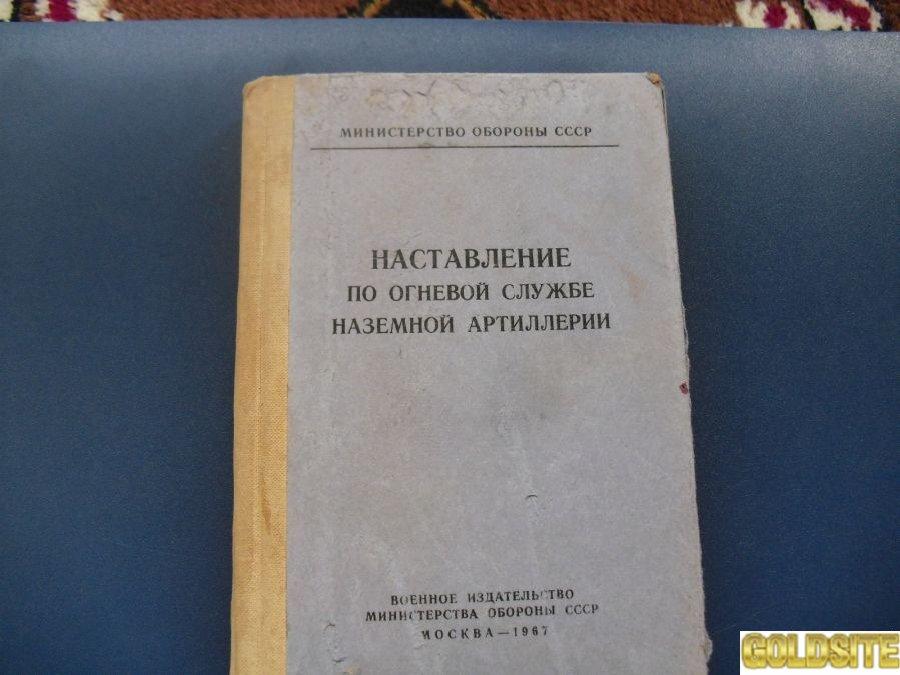 НАСТАВЛЕНИЯ-1
