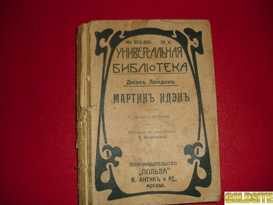 КНИГИ АНТИКВАРНЫЕ-4