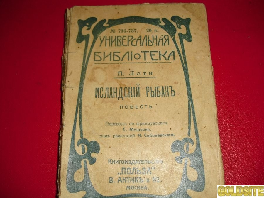 КНИГИ АНТИКВАРНЫЕ-7