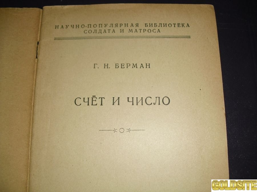 КНИГИ АНТИКВАРНЫЕ-9