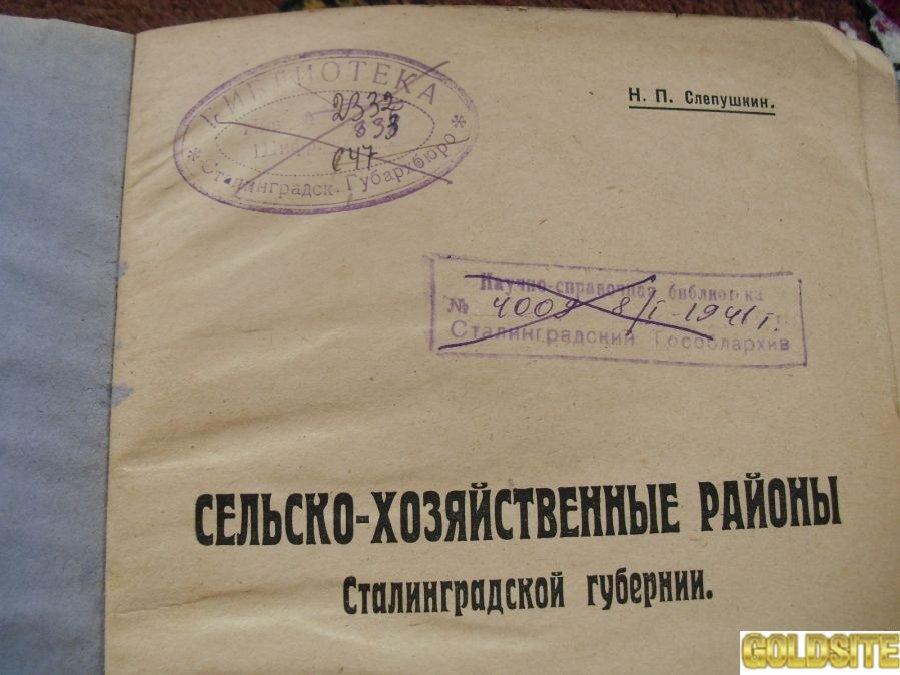 КНИГИ АНТИКВАРНЫЕ-13