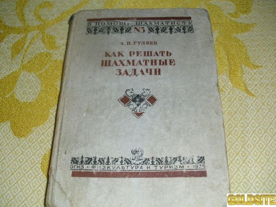 КНИГИ АНТИКВАРНЫЕ-17